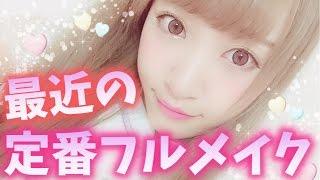 getlinkyoutube.com-最近よくする定番フルメイク♡
