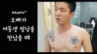 오빠가 여동생 썸남을 만났을 때 (성정현X강혁민X이동재X장수현) | 부루스타TV