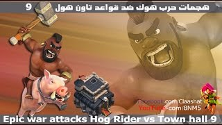 getlinkyoutube.com-هجمات حرب هوك ضد قواعد تاون هول 9 | Epic war attacks hog rider vs town hall 9