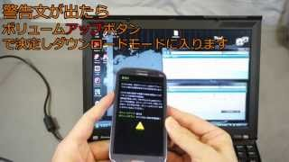 getlinkyoutube.com-GalaxyS3に Odin でROMを入れる