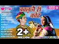 सीमा मिश्रा के 10 बेहतरीन गानें | Kalje Ri Kore | Audio Jukebox | Top 10 Rajasthani Folk Songs