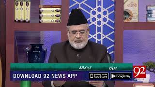 Quote | Hazrat Ali (RA) | 30 Nov 2018 | Headlines | 92NewsHD