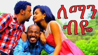 Ethiopian Movie Trailer -  Leman Biye  2017 ( ለማን ብዬ )