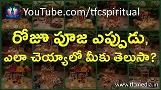 How and When to do Daily Pooja || రోజు పూజ ఎప్పుడు, ఎలా చెయ్యాలో మీకు తెలుసా? || TFC Spiritual