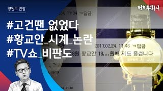 getlinkyoutube.com-[정치부회의] 중고 사이트에 오른 '황교안 시계' 논란