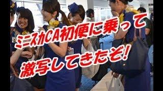 getlinkyoutube.com-ミニスカCA初便に乗って激写してきたぞ!!!!! ここのCAハンパなくエロかったwwwwwwwwwww