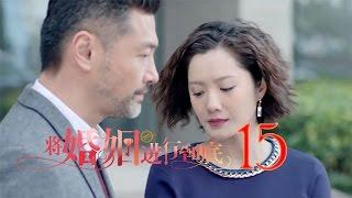 getlinkyoutube.com-將婚姻進行到底 第15集(任重、萬茜、王策等主演)