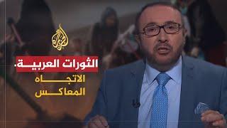 getlinkyoutube.com-الإتجاه المعاكس - هل تعتقد أن الثورات العربية ستستمر؟