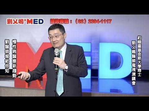 劉乂鳴MED電視演講會-慢性病醫療新曙光 - YouTube