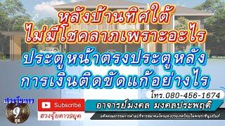 """getlinkyoutube.com-ฮวงจุ้ยดาว9ยุค : """"หลังบ้านใครวัดได้ทิศใต้170องศาเตรียมตัวจัดบ้านให้ดี"""""""