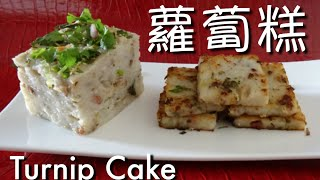 ★ 蘿蔔糕 一 簡單做法 ★ | Turnip Cake Easy Recipe