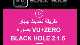 getlinkyoutube.com-طريقة تحديث ب USB لجهاز VU+ Zero بصورة Update Black Hole