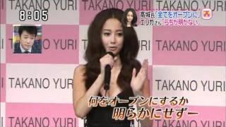 getlinkyoutube.com-沢尻エリカが語る 新恋人 離婚原因 Xデー 1/2