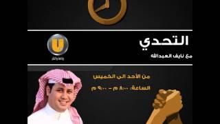 getlinkyoutube.com-مشاركة المتصل أمير في برنامج #التحدي مع نايف العبدالله