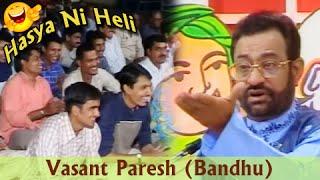 Hasya Ni Heli(હાસ્ય ની હેલી) - Vasant Paresh...Bandhu(વસંત પરેશ..બંધુ) - Hit Gujarati Jokes - Part 2
