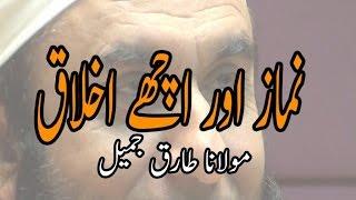 getlinkyoutube.com-Namaz Aur Ache Akhlaq,نماز اور اچھے اخلاق - Maulana Tariq Jameel,مولانا طارق جمیل