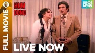 Hum Dono Full Movie LIVE on Eros Now   Rajesh Khanna, Hema Malini & Reena Roy