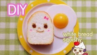 【DIY】食パンスクイーズの作り方 【スポンジアート】