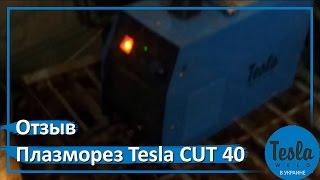 getlinkyoutube.com-Плазморез Tesla CUT 40 отзыв от ООО Завод Термолитмаш, г. Мелитополь