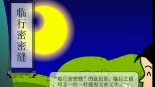 getlinkyoutube.com-游子吟