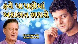 getlinkyoutube.com-Have Papano Ma Adalat Bharashe - Superhit Gujarati Natak - Dharmendra Gohil