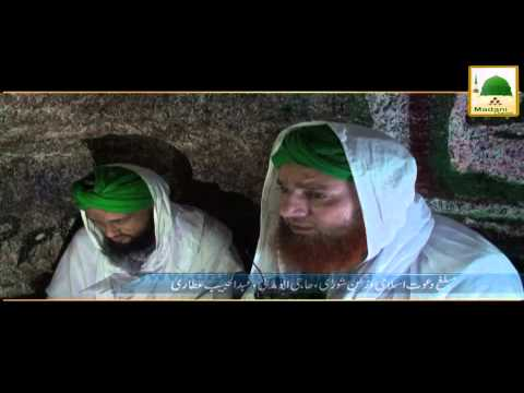 Ziyarat e Muqamat - Jabal e Soor
