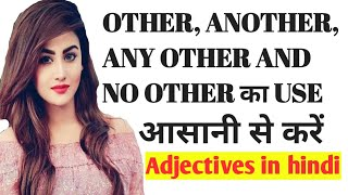 Use of other,another,any other and no other for SSC AND BANKING @@ basic ENGLISH GRAMMAR