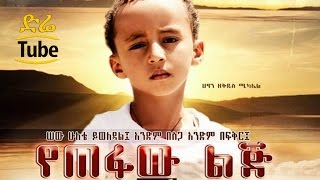 getlinkyoutube.com-Ethiopian Movies - Yetefaw Lij - የጠፋው ልጅ - NEW! Best Amharic Films 2016