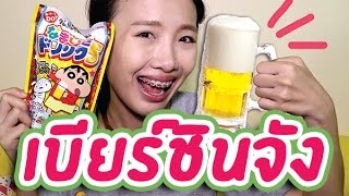 getlinkyoutube.com-ซอฟรีวิว เบียร์ชินจัง อร่อยซ่า เด็กกินได้