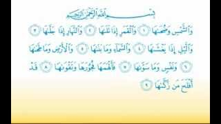 getlinkyoutube.com-Surat Ash-Shams 91  سورة الشمس - Children Memorise - kids Learning quran