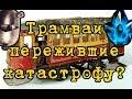 Трамваи, пережившие катастрофу