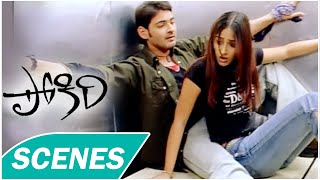 Pokiri Movie Scenes || Ileana, Mahesh Babu Strucked in Lift || Puri Jagannadh