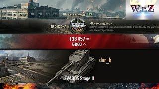 getlinkyoutube.com-FV4005 Stage II  Звёзды сошлись)  П-15  Превосходство  EU-server  World of Tanks 0.9.14 WОT