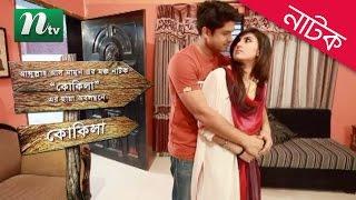 getlinkyoutube.com-Romantic Bangla Natok Kokila (কোকিলা) | Anika kabir Shokh & Niloy Alamgir | Drama & Telefilm