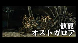 【MHX】オストガロア撃退【実況】