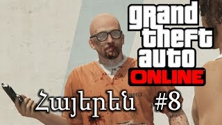 getlinkyoutube.com-Ռաշկովսկու փախուստը բանտից - GTA V Online #8 Armenian/Հայերեն