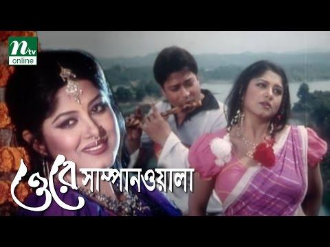 O re Sampanwala (ও রে সাম্পানওয়ালা) | Moushumi, Ferdous, Humayun Faridi | Directed by Masum Babul
