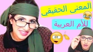 getlinkyoutube.com-المعنى الحقيقي للأم العربية    The Real Meaning oF Arab's Mom