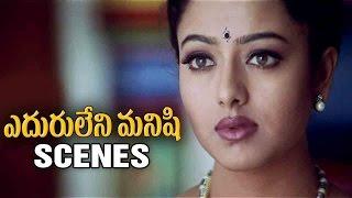 getlinkyoutube.com-Eduruleni Manishi Movie Scenes | Soundarya realizes her mistake | Nagarjuna | Brahmanandam