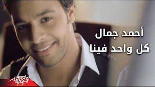 getlinkyoutube.com-Kol Wahed Fina - Ahmed Gamal كل واحد فينا  - احمد جمال