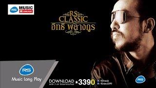 getlinkyoutube.com-RS CLASSIC อิทธิ พลางกูร : อิทธิ พลางกูร [Official Music Long Play]