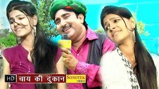 Chai Ki Dukan    Rajesh Singhpuriya, Sonu Soni     Latest  Haryanvi Song