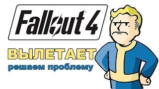 getlinkyoutube.com-Вылетает Fallout 4 \Почему\Как решить
