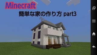 getlinkyoutube.com-Minecraft 家の作り方part3
