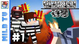 getlinkyoutube.com-이번엔 버섯감옥이다! [범죄와의 전쟁 #1편] 탈옥컨텐츠 마인크래프트 Minecraft - [마일드]