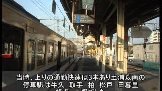 getlinkyoutube.com-2004年 JR常磐線 土浦駅 通勤快速発車の様子(東海道型放送)