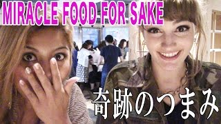getlinkyoutube.com-The Perfect Pairing for Sake 日本酒最強おつまみ