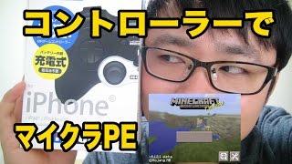 getlinkyoutube.com-【ゲームパッドでマイクラPE!?】iOS用ゲームコントローラーでマイクラPEを遊んでみた!ホリ HORIPAD WIRELESS for iPhone:iPad HIP 043