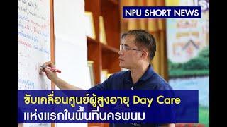 NPU SHORT NEWS : ม.นครพนม ร่วมกับ สสส. ขับเคลื่อนศูนย์ผู้สูงอายุ (Day Care) ในพื้นที่นครพนม