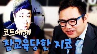 getlinkyoutube.com-'노래하는코트'와의 전화연결 중 '참교육당한 지코'... [oh Hot] - KoonTV